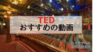 TEDのおすすめの動画