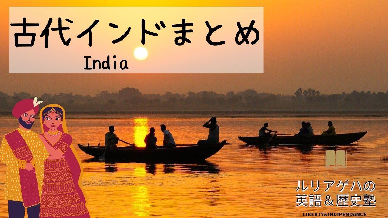 インド アイキャッチ
