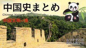 中国史 アイキャッチ