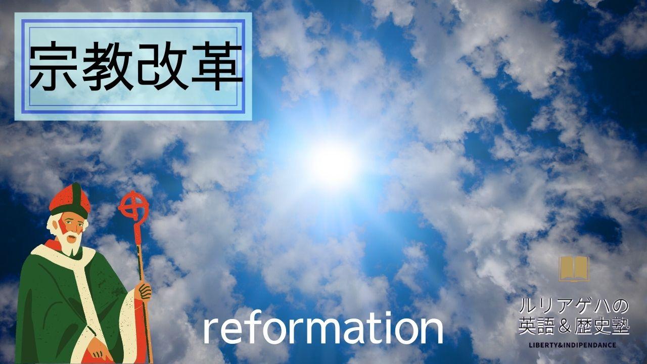 宗教改革 アイキャッチ