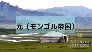元(モンゴル帝国)の草原