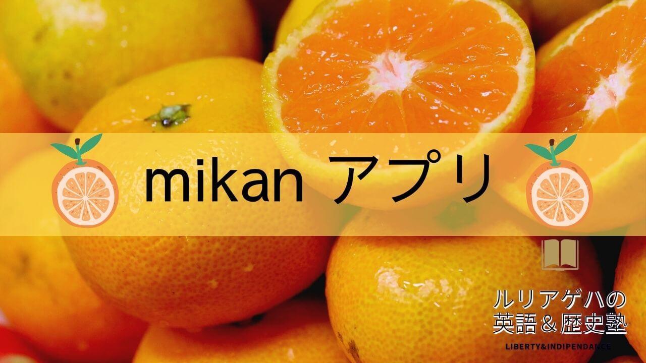 mikan アイキャッチ