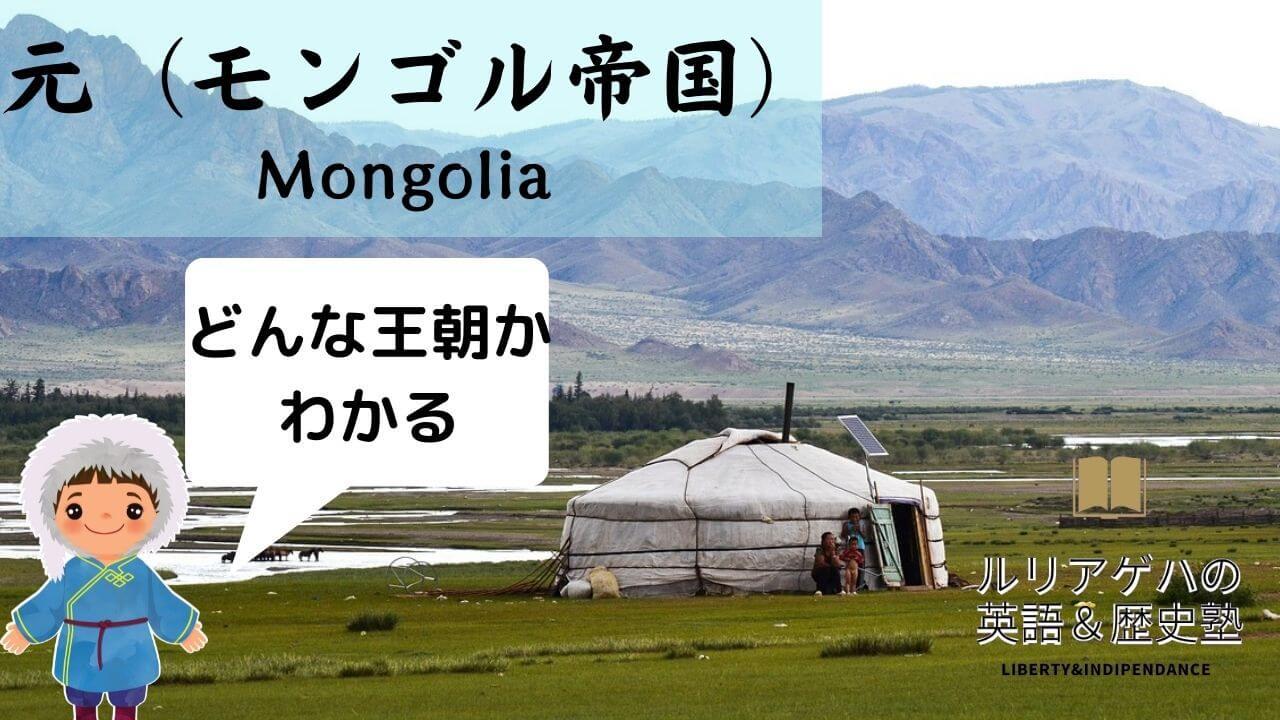 モンゴル アイキャッチ
