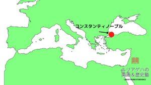 コンスタンティノープルの場所