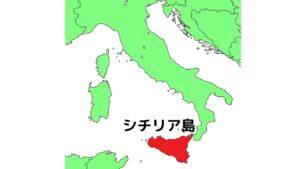 シチリア島の位置