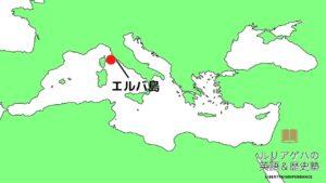 エルバ島の位置