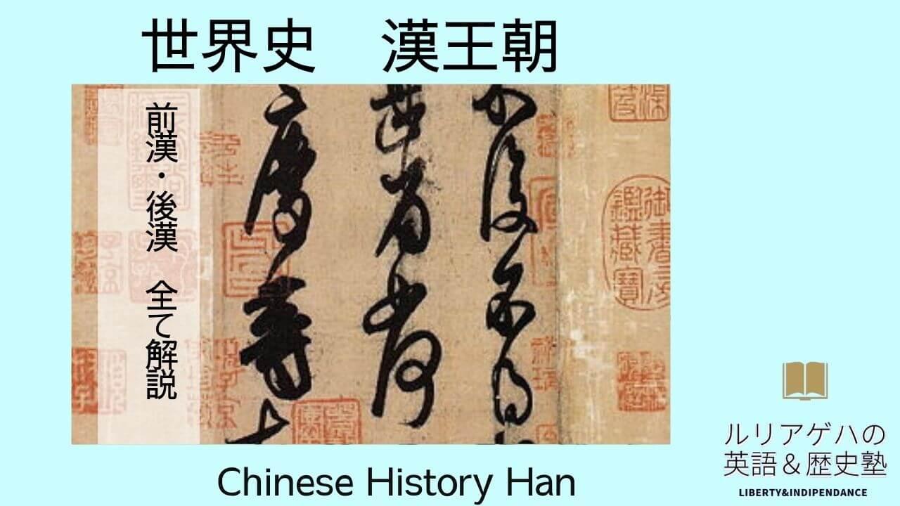 漢王朝 アイキャッチ